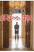 新装版 終幕(フィナーレ)のない殺人