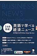 2カ月完成!英語で学べる経済ニュースの本