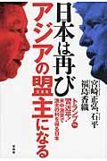 日本は再びアジアの盟主になるの本