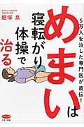 めまいは寝転がり体操で治るの本