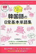 今すぐ役立つ韓国語の日常基本単語集の本