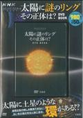 DVD>太陽に謎のリングその正体は?DVD BOOK