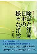 除霊と浄霊・日本の様々な浄霊の本