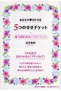 あなたの夢を叶える5つの幸せチケットの本