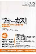 フォーカス!の本