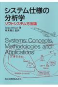 システム仕様の分析学の本