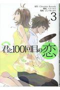 君と100回目の恋 3
