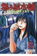 怨み屋本舗EVIL HEART 8の本