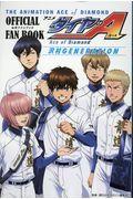 アニメ「ダイヤのA」公式ファンブック沢村GENERATIONの本