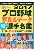 プロ野球写真&データ全選手名鑑 2017