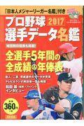 プロ野球選手データ名鑑2017