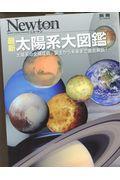 最新太陽系図鑑
