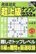 段位認定超上級ナンプレ252題傑作選 vol.8