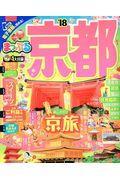 京都 '18の本