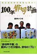 100年俳句計画の本