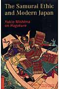 The samurai ethic and modern Japanの本