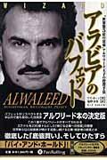 アラビアのバフェットの本