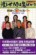 「渡る世間は鬼ばかり」岡倉さん家の人生いろいろの本