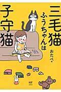 三毛猫ふうちゃんは子守猫の本