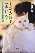すべての猫はセラピストの本