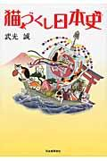 猫づくし日本史の本