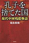 孔子を捨てた国の本