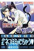 黒猫チビの夜想曲(ノクターン)の本