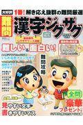 難問漢字ジグザグフレンズ Vol.4