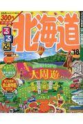 最新版 るるぶ北海道 '18