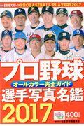 プロ野球選手写真名鑑 2017