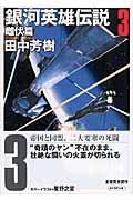銀河英雄伝説 3(雌伏篇)の本