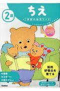 2歳ちえの本