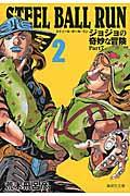 STEEL BALL RUN 2