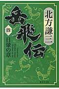 岳飛伝 4(日暈の章)