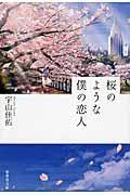桜のような僕の恋人の本