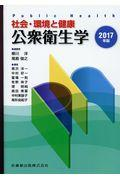 公衆衛生学 2017年版の本