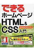 できるホームページHTML&CSS入門の本