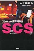 SCSストーカー犯罪対策室 上の本