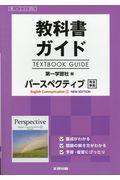 教科書ガイド第一学習社版パースペクティブEnglish Communication 1 NEW EDの本