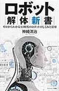 ロボット解体新書