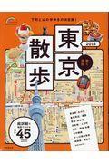 歩く地図東京散歩 2018の本
