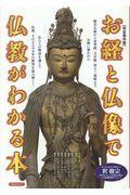 お経と仏像で仏教がわかる本