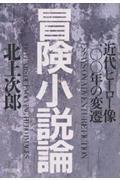 冒険小説論の本
