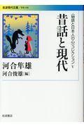 昔話と現代の本