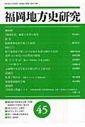 福岡地方史研究 第45号の本