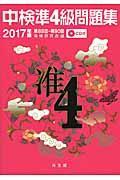 中検準4級問題集2017年版 第88回~第90回