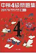 中検4級問題集2017年版 第88回~第90回