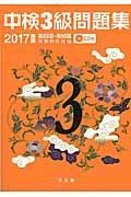 中検3級問題集2017年版 第88回~第90回