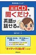 高速CDを聞くだけで英語が話せる本の本