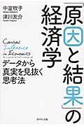 「原因と結果」の経済学の本